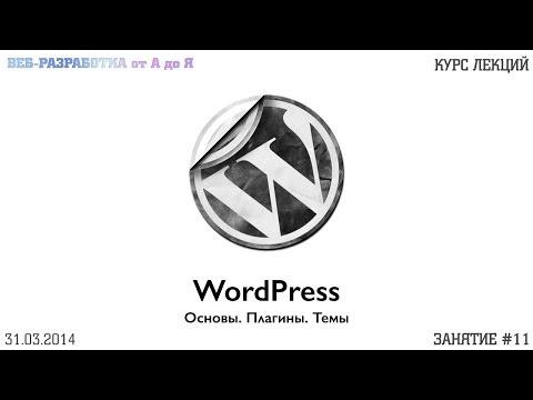 Работа с WordPress. 30 лучших плагинов. Типовой сайт