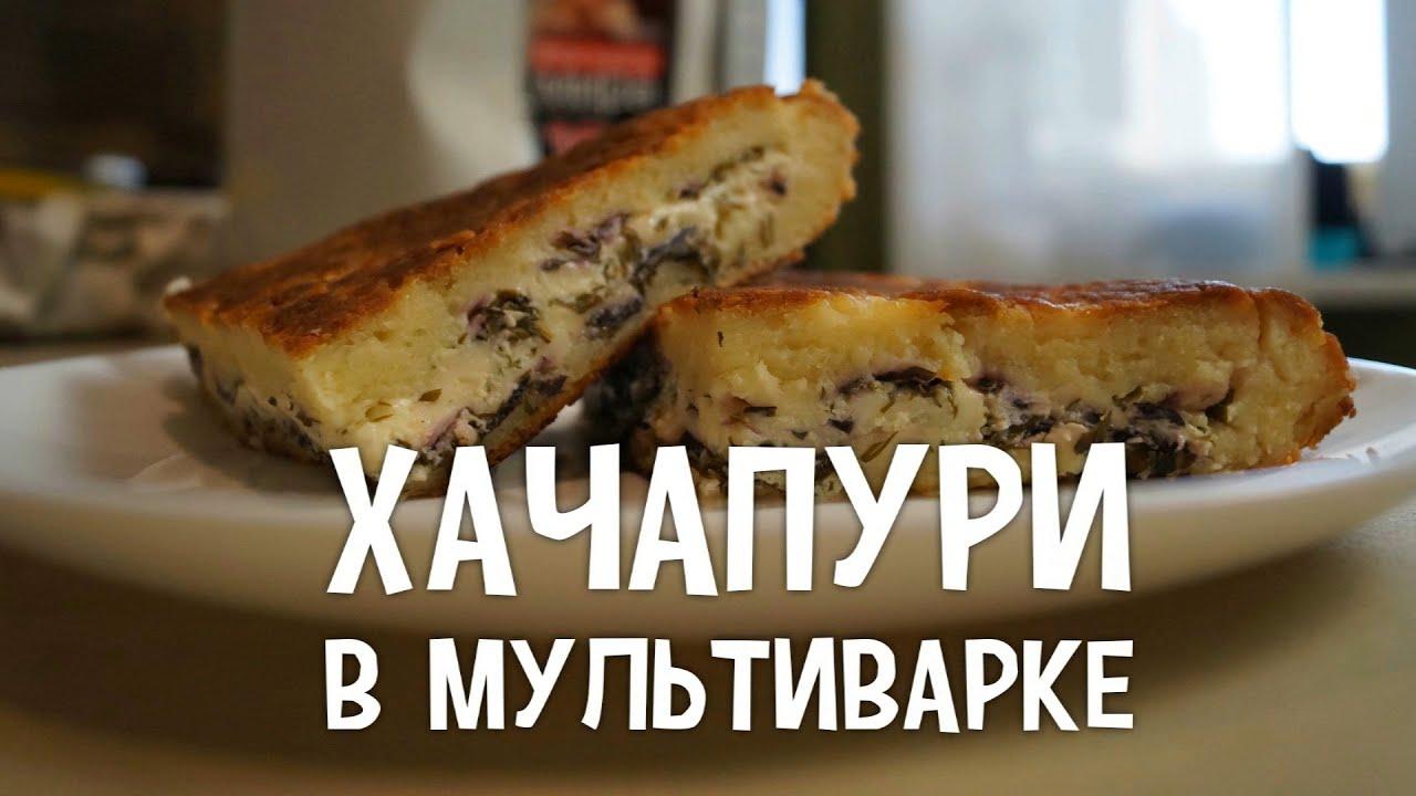 Хачапури с мясом в мультиварке рецепты