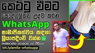 YOUR HELP Sinhala Weight Loss Guru - WhatsApp Membership (unedited video)