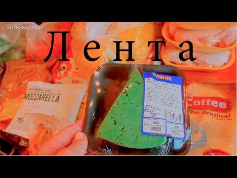 Покупка продуктов ! Июль 2015 Лента
