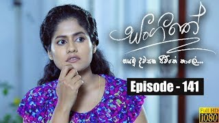 Sangeethe | Episode 141 26th August 2019
