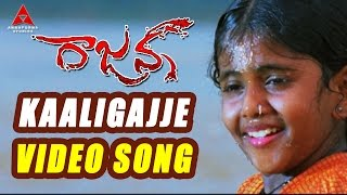 Rajanna - Kaaligajje Video Song || Rajanna Movie || Nagarjuna, Sneha