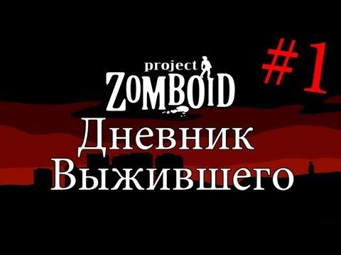 Дневник Выжившего[День 1]Project Zomboid