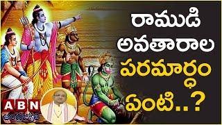 Garikapati Narasimha Rao About Ram Avtar | Nava Jeevana Vedam