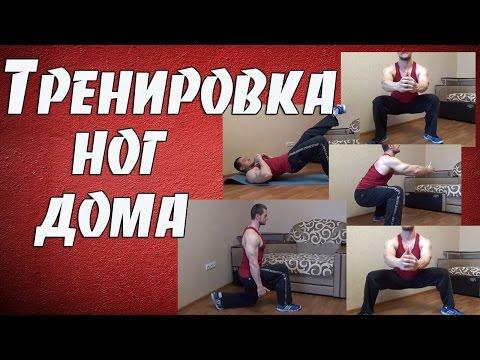 Тренировка 2015 в домашних условиях видео