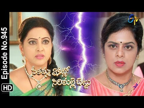 Seethamma Vakitlo Sirimalle Chettu | 12th September 2018 | Full Episode No 945 | ETV Telugu