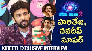 Kireeti about Bigg Boss Telugu 1 Contestants | Hari Teja | Navdeep | #BiggBossTelugu2 Interview