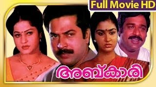 Pakaram - Malayalam Full Movie New Releases - Abkari - Full Length Malayalam Movie ᴴᴰ