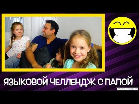 ПАПА ПЕРВЫЙ РАЗ ГОВОРИТ НА РУССКОМ/ ЯЗЫКОВОЙ ЧЕЛЛЕНДЖ