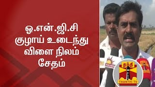 Farm land affected due to ONGC Pipe Burst | Thanthi TV