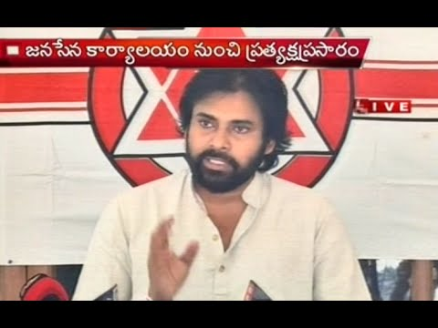 Pawan Kalyan Press Meet on Land Pooling in AP Capital