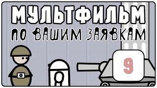 Мультфильм по заявкам №9 [World of Tanks]