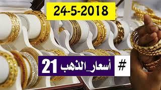 اسعار الذهب عيار 21 اليوم الخميس 24-5-2018 في محلات الصاغة في مصر