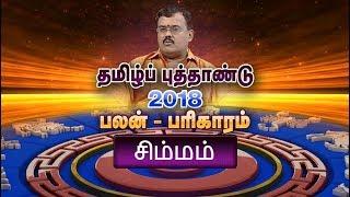 சிம்ம ராசி - தமிழ் புத்தாண்டு பலன்கள் 2018 | பலன்-பரிகாரம் - Astrologer Shelvi