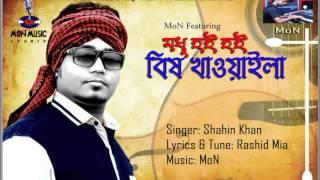 Modhu Hoi Hoi By Shahin khan Fusion By MoN  Chatgaiya Bangla Song 2016
