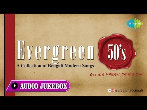 Evergreen 50s Bengali Songs | Volume - 1 | Collection Of Bengali Old Songs Audio Jukebox video