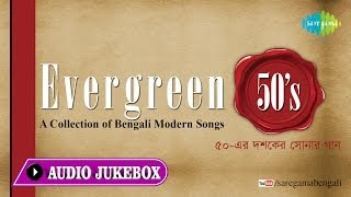 Evergreen 50s Bengali Songs | Volume - 1 | Collection of Bengali Old Songs Audio Jukebox