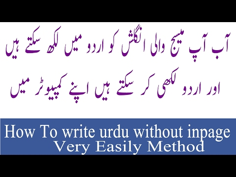 How To Write Urdu In Your Computer Very Easily Method