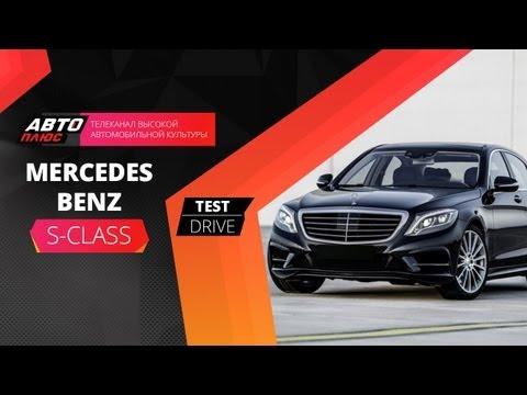 Большой обзор - Mercedes-Benz S-Сlass W222