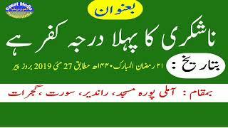 #DawatMedia:21 Ramzan 27 May 2019_Na Shukri Ka Pahla Darja Kufr hai By Hazrat Mufti Kalim Sb Ashrafi