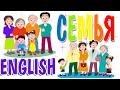СЕМЬЯ на английском языке для ДЕТЕЙ Family Урок 4 mp3