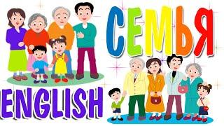Английский детям видео уроки семья