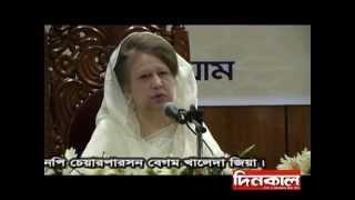 www.dinkalonline.net | BNP | Begum Khaleda Zia | Jatio Gonotanrik Party-JAGPA | 29 June, 2015 |