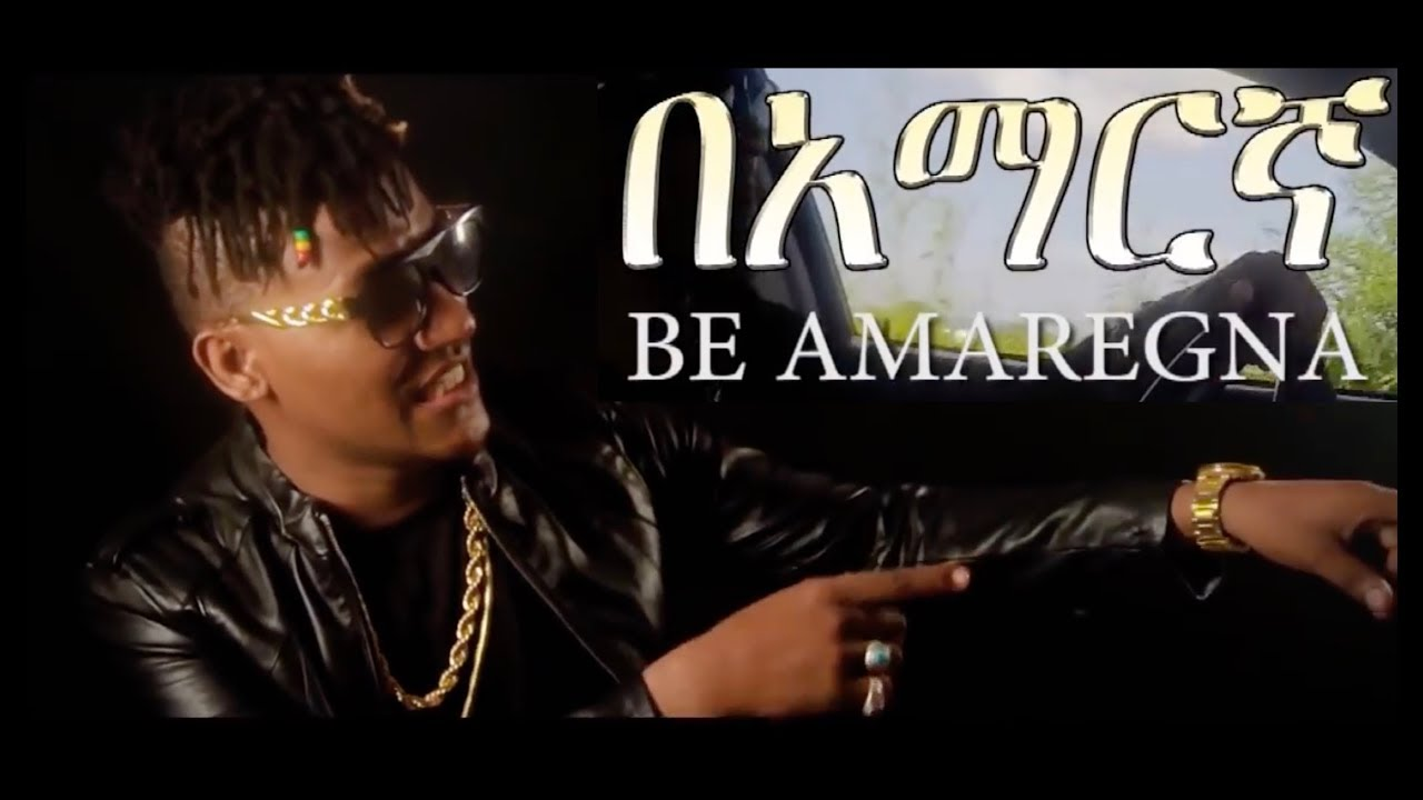 Bini T Man - Be Amaregna በአማርኛ (Amharic)