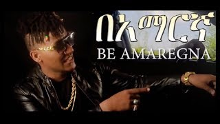 Bini T Man - Be Amaregna (በአማርኛ) [New Ethiopian Music Video 2018]