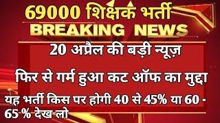 69000 shikshak bharti latest news, 69000 shikshak bharti cut off, 69000 shikshak bharti big news