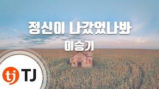 [TJ노래방] 정신이나갔었나봐 - 이승기 (Losing My Mind - Lee Seung Gi) / TJ Karaoke