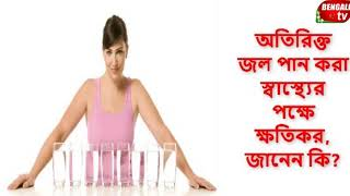 অতিরিক্ত জল পান করা স্বাস্থ্যের পক্ষে ক্ষতিকর    || Bengali TV Health
