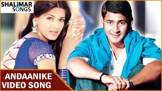 Andaanike Full Video Song || Murari Movie || Mahesh Babu, Sonali Bendre || Shalimar Songs