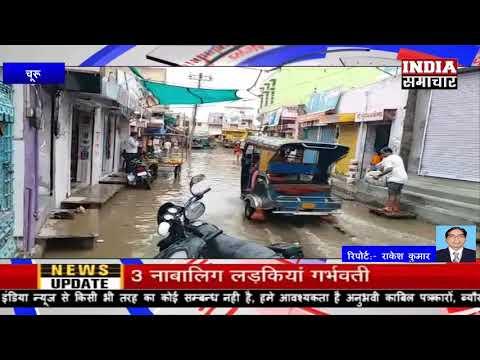 बारिश का पानी पुलिस थाने में घुस गया तारानगर में 42MM बारिश नया व पुराना बस स्टैण्ड पानी से लबालब