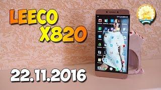 LeEco x820 (Le Max 2) после месяца использования