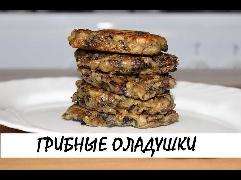 Грибные оладьи рецепт с пошаговым