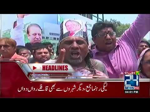 News Headlines | 4:00 PM | 13 July 2018 | 24 News HD