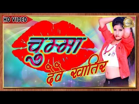 Bhojpuri Hot Song I Chhuma Leve Khatir video