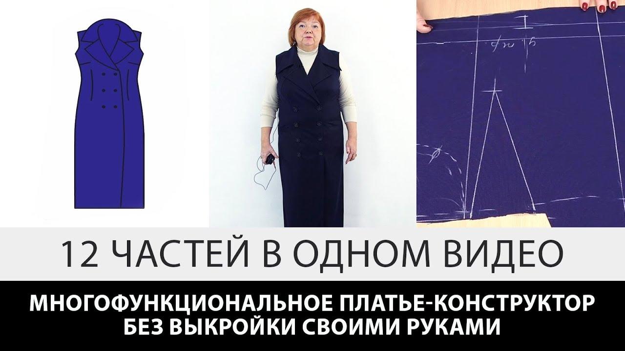 Видео курс четыре платья без выкройки