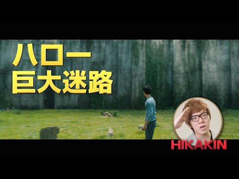 映画「メイズ・ランナー」ヒカキンコラボ TVCM