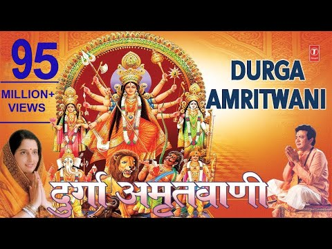 Durga Amritwani By Anuradha Paudwal I Audio Song Juke Box video