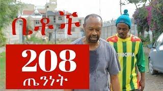 Betoch Drama - Part 208 (Ethiopian Drama)