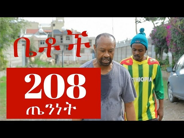 Betoch Comedy Ethiopian Series Drama Episode 208