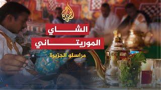 مراسلو الجزيرة- مادا بتركيا والبوزكشي بأفغانستان والشاي بموريتانيا
