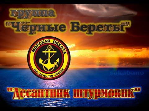 Александр Леонтьев - Черные береты