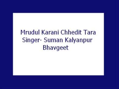Mrudul Karani Chhedit Tara- Suman Kalyanpur (Bhavgeet)