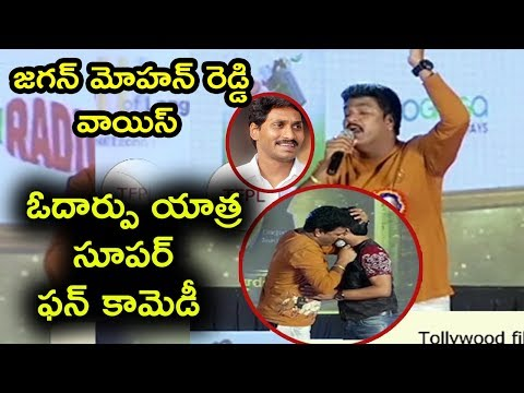 Siva Reddy Imitates jagan mohan reddy || Latest Funny Comedy || Tollywood film news