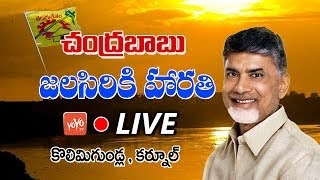 Chandrababu LIVE | Jalasiriki Harathi, Kolimigundla, Kurnool district