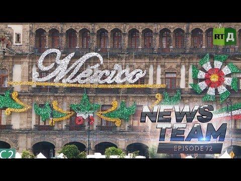 News Team: in Mexico City (E72)