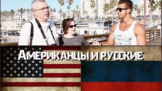 Американцы о Русских | Americans about Russians